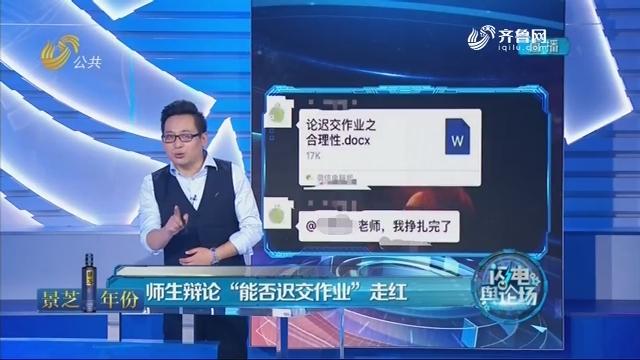 """2018年10月24日《闪电舆论场》:师生辩论 """"能否迟交作业""""走红"""