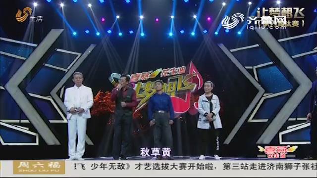 让梦想飞:潍坊电焊工登台 歌友前来助阵