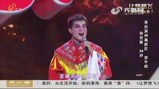 让梦想飞:滨州放牛郎精心装扮演唱戏曲征服全场