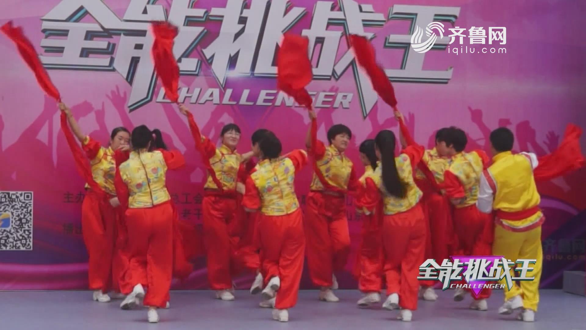《全能挑战王》菏泽随官屯阿立舞蹈队表演《山丹丹花开红艳艳》