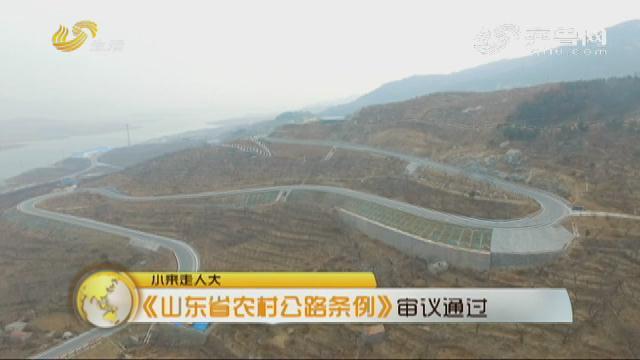 小来走人大:《山东省农村公路条例》审议通过