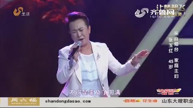 让梦想飞:烟台大红放声高歌琵琶老师完美配合