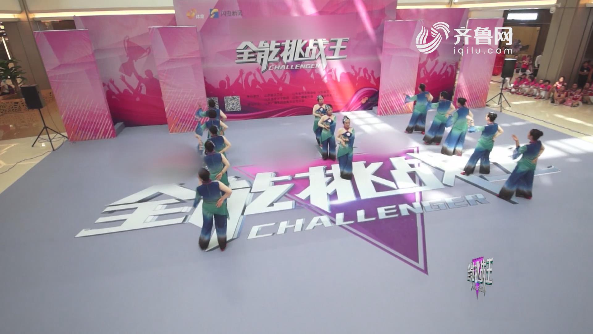 《全能挑战王》菏泽水浒小区队表演《泛水荷塘》