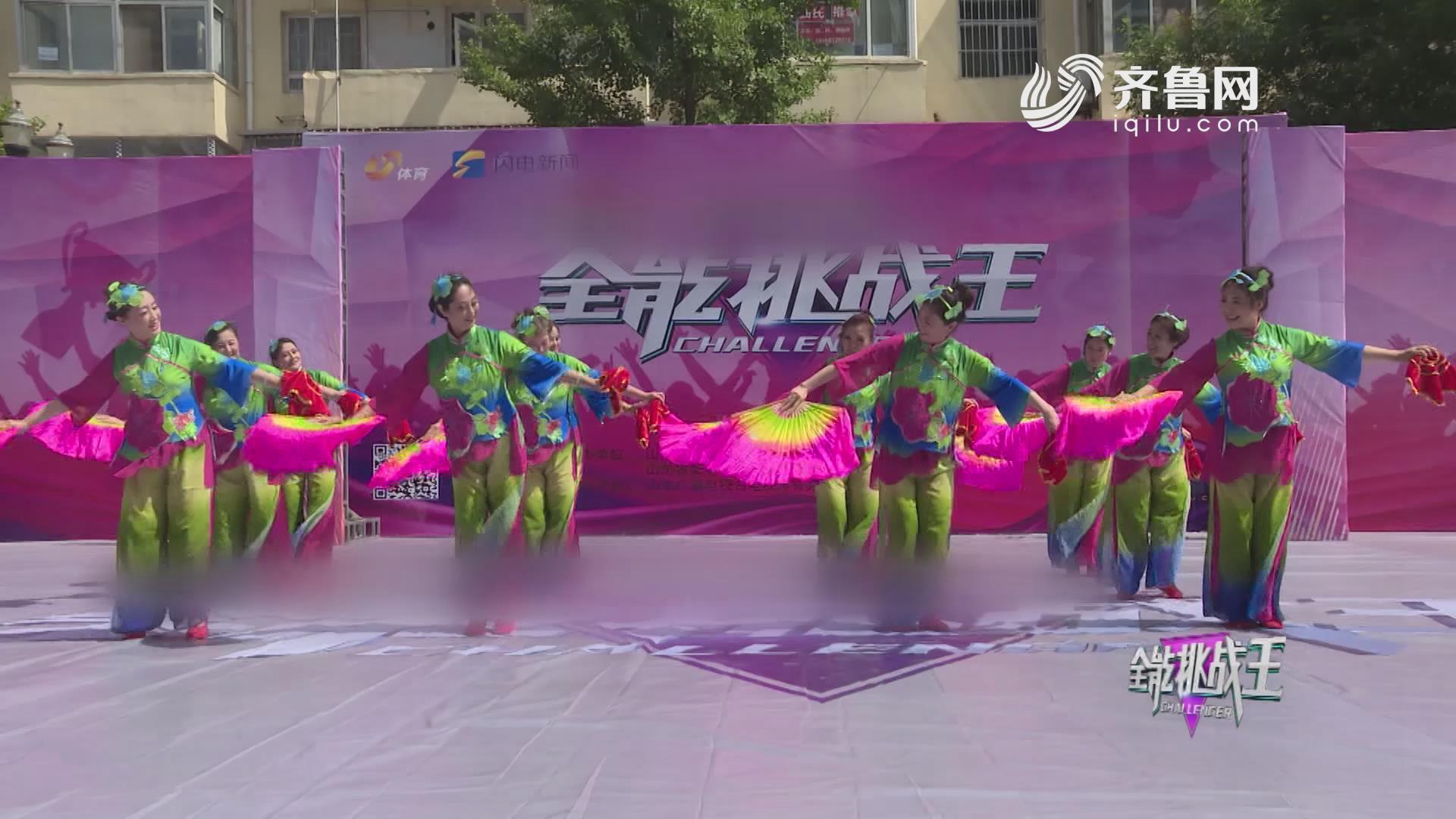 《全能挑战王》威海北门外金秋艺术团表演《情满花鼓》