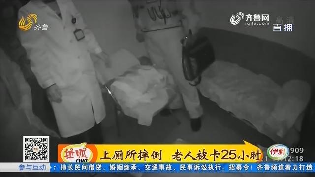 淄博:上厕所摔倒 老人被卡25小时
