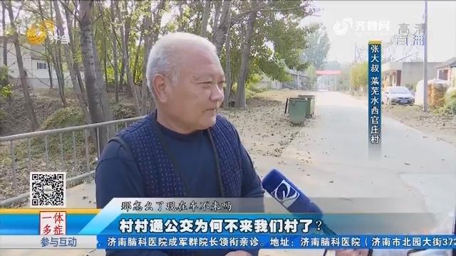 莱芜:村村通公交为何不来我们村了?