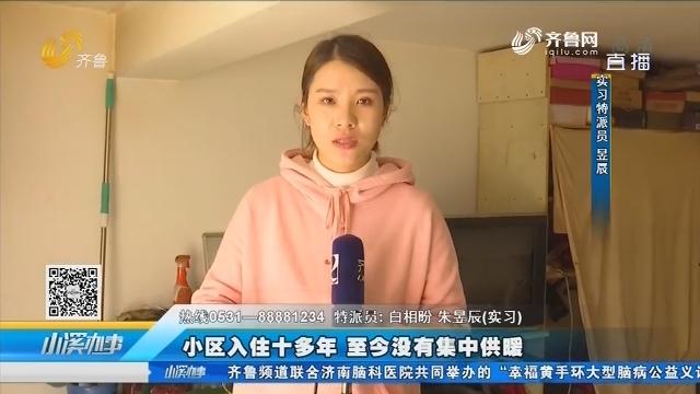 邹城:小区入住十多年 至今没有集中供暖