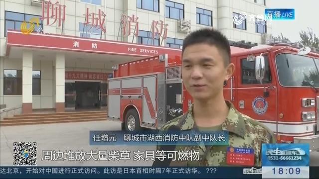 """【身边正能量】聊城消防""""抱火哥"""":徒手拎出喷火煤气罐"""