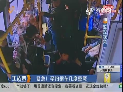 淄博:紧急!孕妇乘车几度晕厥