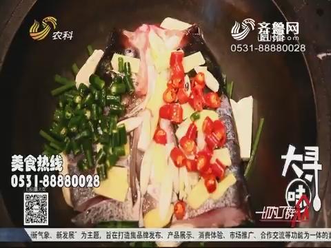 【大寻味】小火柴吃鱼头K歌