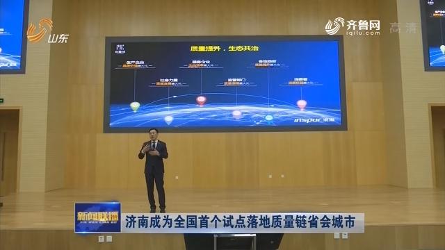 济南成为全国首个试点落地质量链省会城市