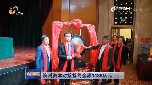 滨州资本对接签约金额1436亿元