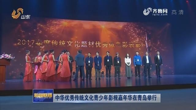 中华优秀传统文化青少年影视嘉年华在青岛举行