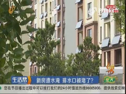 潍坊:新房遭水淹 排水口被堵了?