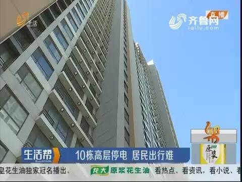 济南:10栋高层停电 居民出行难