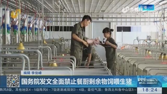 国务院发文全面禁止餐厨剩余物饲喂生猪