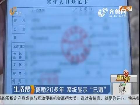 """【重磅】滨州:离婚20多年 系统显示""""已婚"""""""