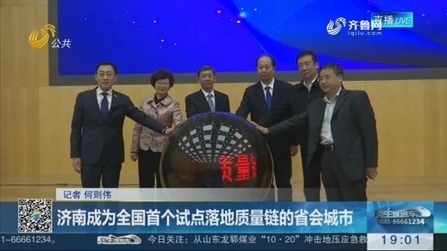 济南成为全国首个试点落地质量链的省会城市
