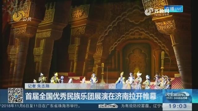 首届全国优秀民族乐团展演在济南拉开帷幕