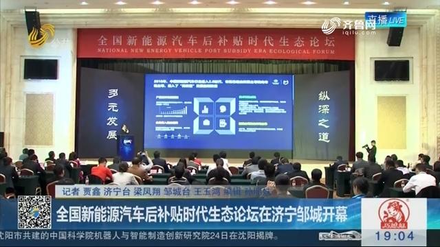 全国新能源汽车后补贴时代生态论坛在济宁邹城开幕