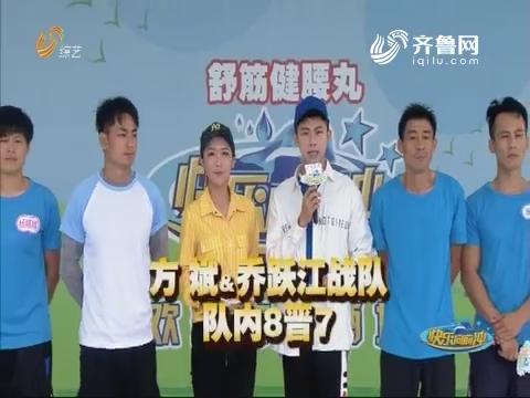 20181025《快乐向前冲》:方斌&乔跃江战队 队内8晋7
