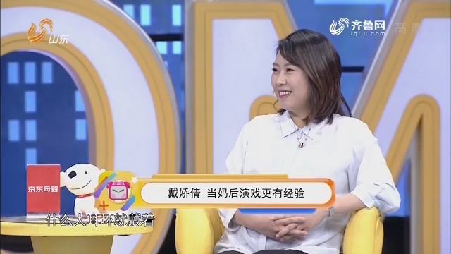 20181025《拜托了妈妈》:戴娇倩 当妈后演戏更有经验