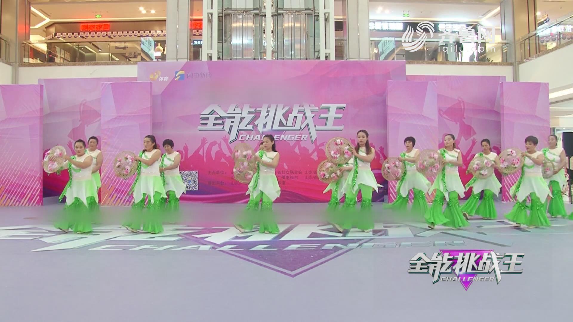 《全能挑战王》菏泽黄安辣妈舞蹈队表演《茶山情歌》