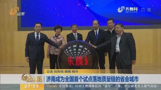 【闪电新闻排行榜】济南成为全国首个试点落地质量链的省会城市