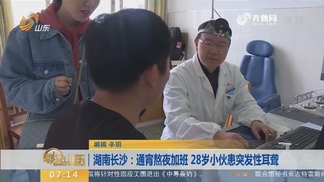 【闪电新闻排行榜】湖南长沙:通宵熬夜加班 28岁小伙患突发性耳聋