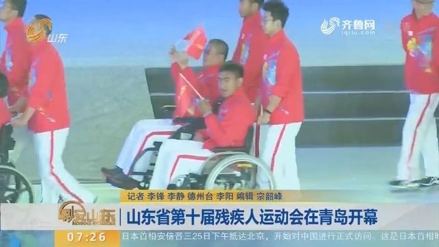 山东省第十届残疾人运动会在青岛开幕