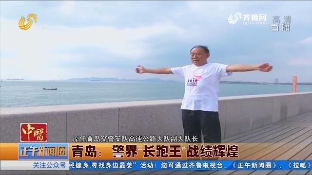 """青岛:警界""""长跑王""""战绩辉煌"""