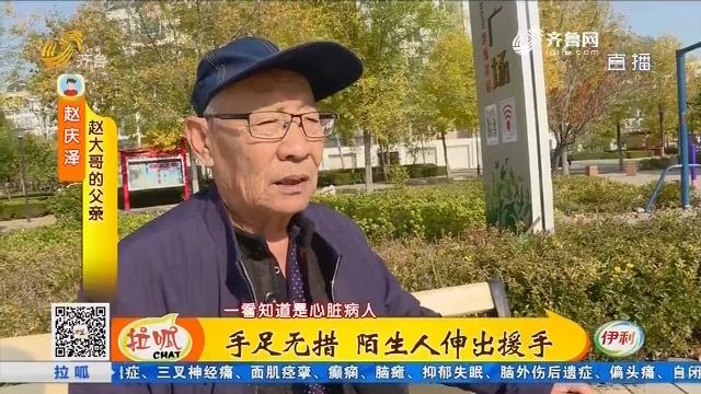 东营:返程途中 老人突发心脏病