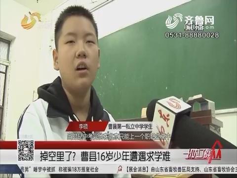 掉空里了?曹县16岁少年遭遇求学难