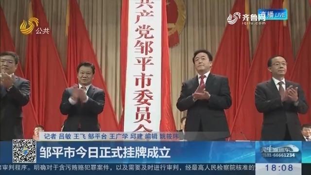 邹平市10月26日正式挂牌成立