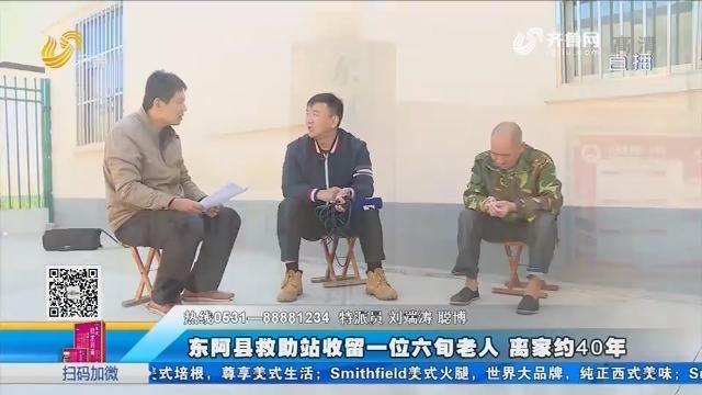 东阿县救助站收留—位六旬老人 离家约40年