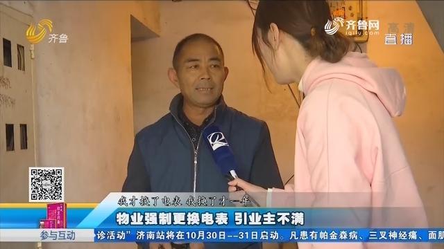 肥城:物业强制更换电表 引业主不满