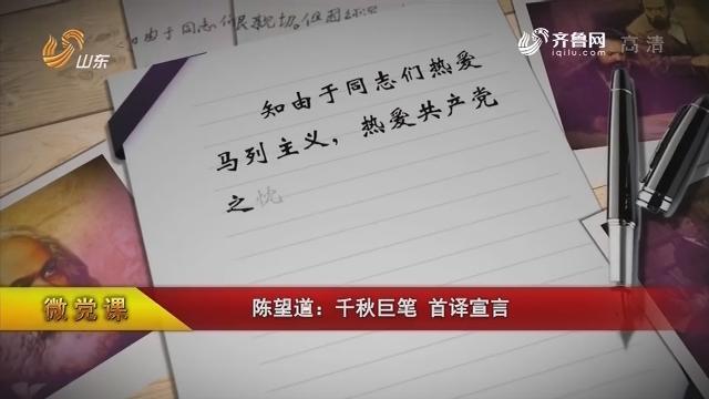 【微党课】陈望道:千秋巨笔 首译宣言