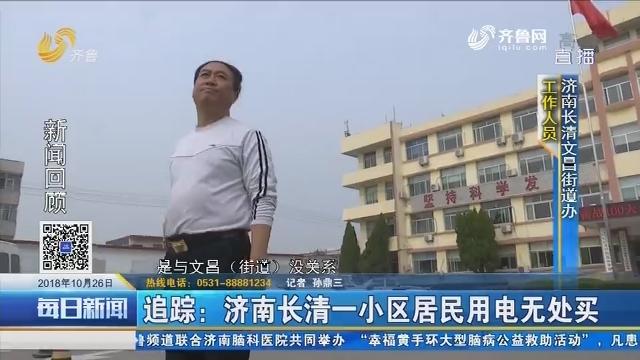 追踪:济南长清一小区居民用电无处买