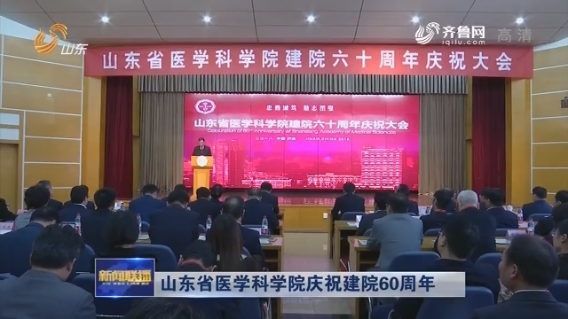 山东省医学科学院庆祝建院60周年