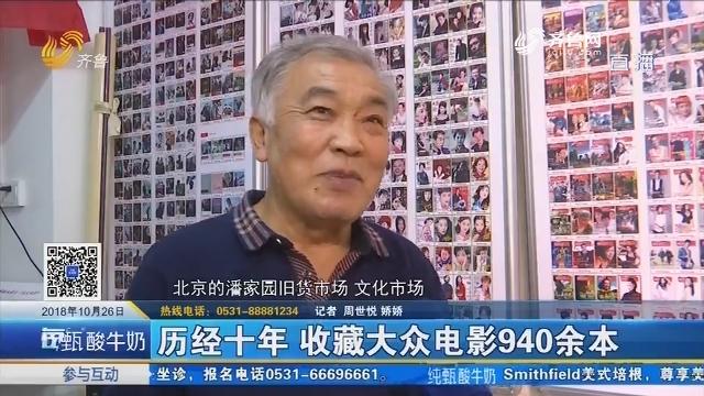 济南:改革开放40周年 崔兆森和他的家庭博物馆