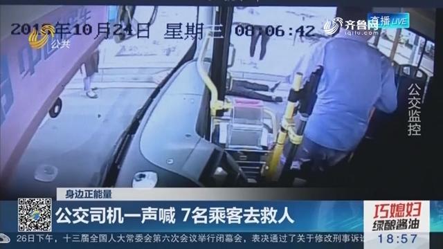 【身边正能量】淄博:公交司机一声喊 7名乘客去救人