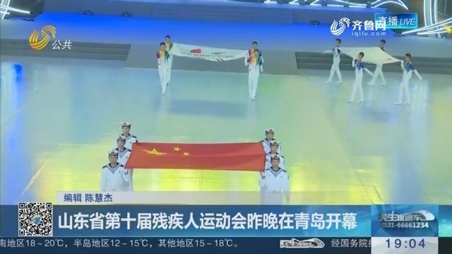 山东省第十届残疾人运动会昨晚在青岛开幕