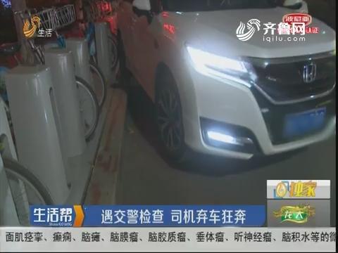 潍坊:遇交警检查 司机弃车狂奔