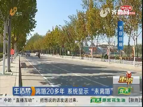 """【重磅】滨州:离婚20多年 系统显示""""未离婚"""""""