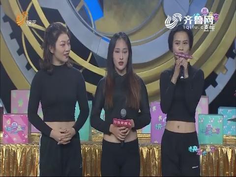 20181026《快乐大赢家》:炫舞青春组合 大奖归我
