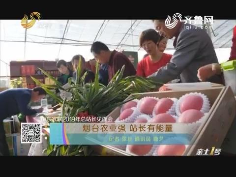 【山东农联2019年总站长见面会】烟台农业强 站长有能量