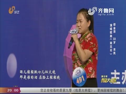 20181026《我是大明星》:种枣农民 歌声惊艳全场