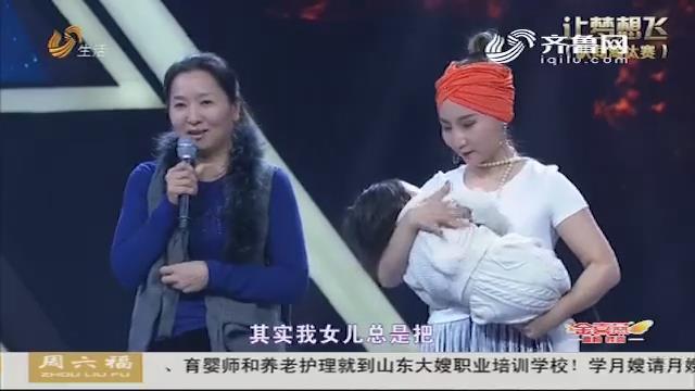 让梦想飞:济南火锅店老板火辣开唱 母亲上台讲述背后辛酸