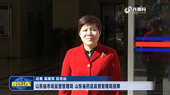山东:山东省市场监督管理局 山东省药品监督管理局挂牌