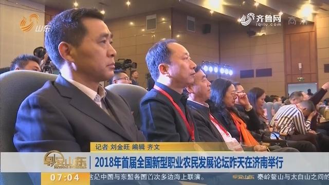 2018年首届全国新型职业农民发展论坛10月26日在济南举行